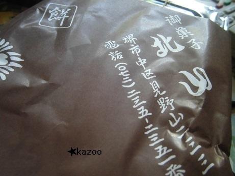 CIMG7447.JPG
